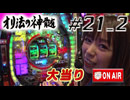 パチンコオリジナル必勝法 オリ法の神髄#21-2