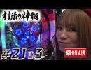 パチンコオリジナル必勝法 オリ法の神髄#21-3