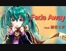 【初音ミク】Fade Away【オリジナル】