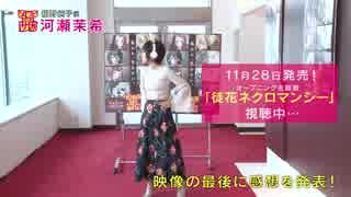 (紺野純子役 河瀬茉希)オリジナルTVアニメ「ゾンビランドサガ」オープニングを聴いて一言コメント動画