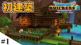 【ドラクエビルダーズ2】ゆっくり島を開拓