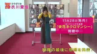 (ゆうぎり役 衣川里佳)オリジナルTVアニメ「ゾンビランドサガ」オープニングを聴いて一言コメント動画