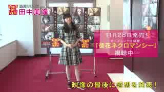 (星川リリィ役 田中美海)オリジナルTVアニメ「ゾンビランドサガ」オープニングを聴いて一言コメント動画