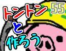 【生放送】トントンと作ろう55回目Part2【アーカイブ】