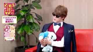 ゾンビランドサガ Blu-ray1巻の発売の動画