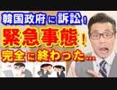 日本が韓国政府の提訴問題に驚愕!韓国の反応「徴用工判決で完全に最後の危機だ」衝撃の理由と真相に世界は恐怖!海外の最新速報【KAZUMA Channel】