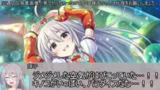 【卓M@s】GIRLS BE SWORD WORLD2.5 セッション5-1【SW2.5】