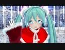 【MMD】nari式ミクより『クリスマス中止のお知らせ』