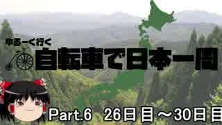 ゆるーく行く自転車で日本一周 part6[26日目~30日目]