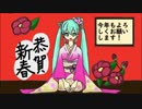 【初音ミク】恭賀新春【オリジナル】