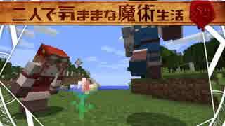 【Minecraft】二人で気ままな魔術生活S2 part1【ゆっくり実況】