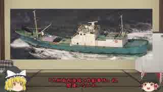 【ゆっくり解説】九州南西海域工作船事件 第1回【事件概要 発見~追跡】