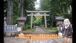 【VOICEROID車載】僕らは旅がしたい-富山