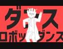【おりじなるMVで】ダンスロボットダンス 歌っててて