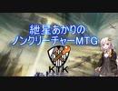 【モダン】紲星あかりのノンクリーチャーMTG KTK編【MO】
