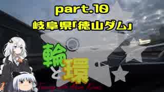 【紲星あかり車載】輪と環 part.10 岐阜県