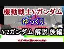 【機動戦士Vガンダム】V2ガンダム 解説 後編【ゆっくり解説】...