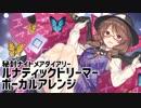 【コミケ95新譜】原曲 ルナティックドリーマー / マジックリアリズム【東方ボーカルアレンジ】