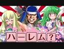 【MUGEN】師範得修学旅行!前編(魁!女塾!外伝)【ストーリー】