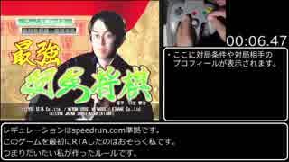 【RTA】最強羽生将棋 Any% 20分47秒57【ゆ