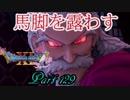 【ネタバレ有り】 ドラクエ11を悠々自適に実況プレイ Part 129