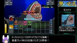 潜水生活 RTA 8時間12分51秒 Part1/8