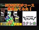 【GD EXCHAIN】NONSTOPコース再現してみた!【3クレめ】