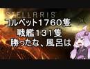 18 ステラリス(v2,1,3)元帥、鉄人、2000星系をM...