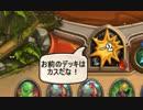 【Hearthstone】ネゲターのアリーナオブクソデッキ!Part62【VS sawsan】