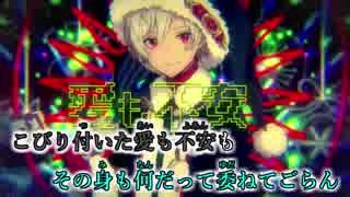【ニコカラ】ブラッククリスマス《on vocal》パート分け済み