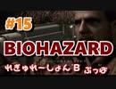 【ビビり実況】BIO HAZARD HD REMASTER #15【PS4】