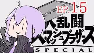 結月ゆかりのスマブラァァァァァァァァァア!EP.15