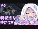 【RING OF ELYSIUM】特徴のないゆかりさんの雪山生活 #6【VOICEROID実況】