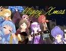 【MMD×kotonosync】Happy Xmas (War Is Over)【ボイロ×いつかやる勢】