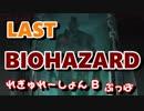 【最後におまけあり】BIO HAZARD HD REMASTER #LAST【PS4】