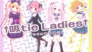 【となりの吸血鬼さんOP】 †吸tie Ladies†