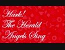 【全部俺達】Hark! the Herald Angels Sing【天には栄え】