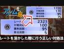 【ポケモンUSM】アグノム厨-6-【レートを溶かした際に行う正...