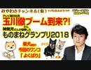 玉川さんブーム到来か。モノマネ神無月さんが優勝したとさ|みやわきチャンネル(仮)#310