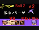 【実況】ドラゴンボールZ激神フリーザ02