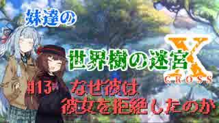 【世界樹の迷宮X】妹達の世界樹の迷宮X #13【VOICEROID実況】