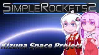 【SimpleRocket2】KizunaSpaceProject#1
