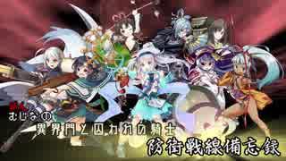 【城プロ:RE】異界門と囚われの騎士 絶