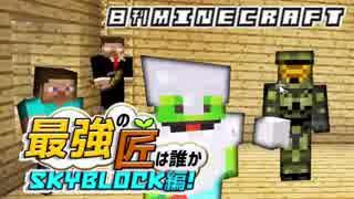 【日刊Minecraft】最強の匠は誰かスカイブロック編!絶望的センス4人衆がカオス実況!♯32【Skyblock3】