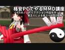 格安PCでやるMMD講座~基礎編~