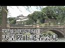 【天皇陛下】御在位中最後のお誕生日記者会見[桜H30/12/23]