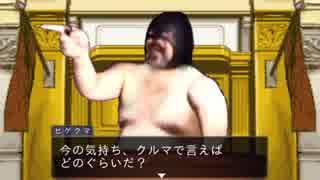逆転淫夢裁判 第3話「神になる逆転」part1
