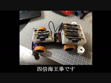 ミニ四駆に電池いっぱい積めば速くなると思ったんだ