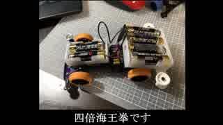 ミニ四駆に電池いっぱい積めば速くなると