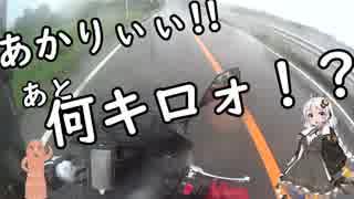 【紲星あかり車載】2018 GW 九州ツーリン